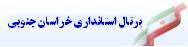 پرتال استانداري خراسان جنوبي